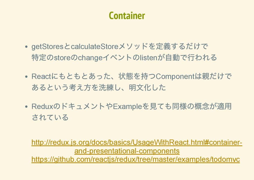 Container getStores とcalculateStore メソッドを定義するだけ...