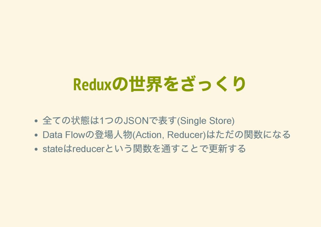 Redux の世界をざっくり 全ての状態は1 つのJSON で表す(Single Store)...