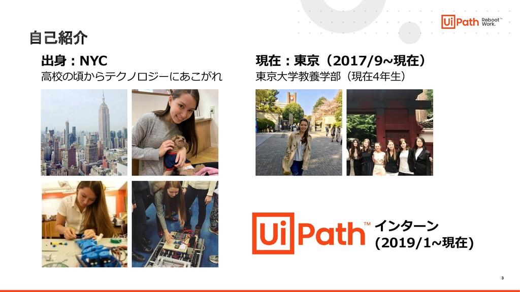3 出身:NYC 高校の頃からテクノロジーにあこがれ 現在:東京(2017/9~現在) 東京大...