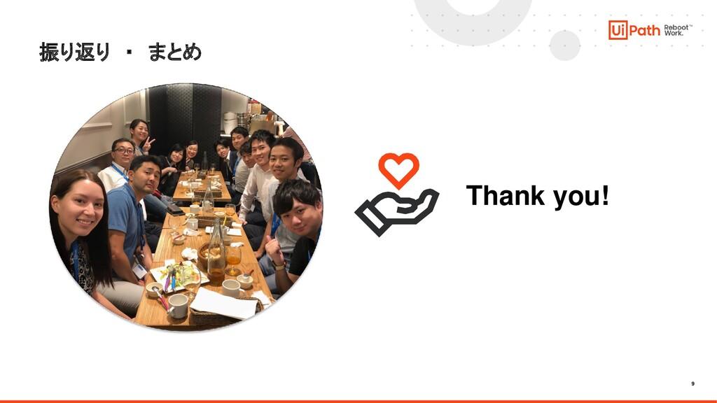 9 振り返り ・ まとめ Thank you!