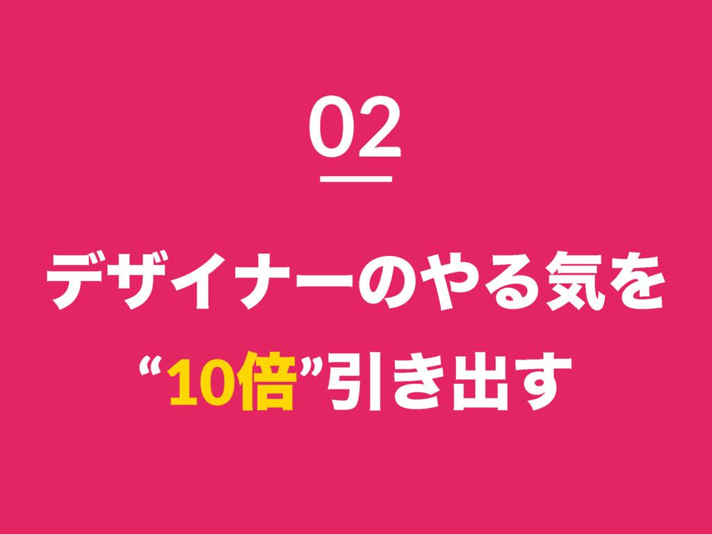 """σβΠφʔͷΔؾΛ """"10ഒ""""Ҿ͖ग़͢ 02"""