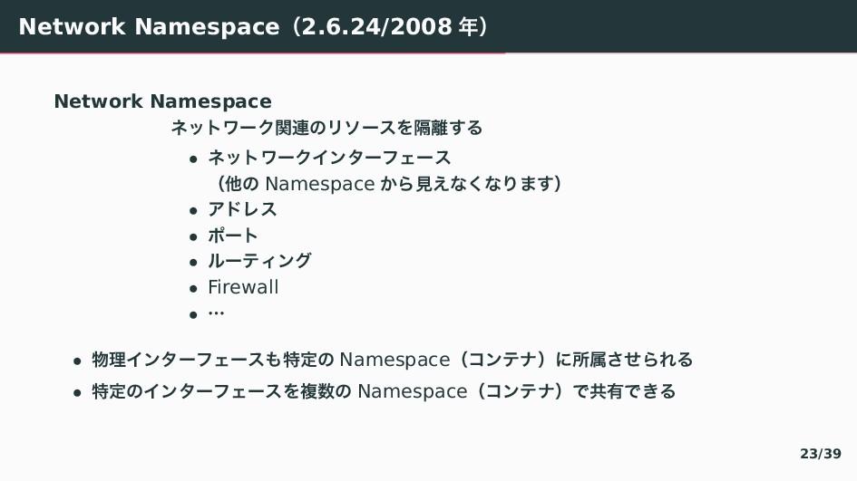 Network Namespaceʢ2.6.24/2008 ʣ Network Namesp...