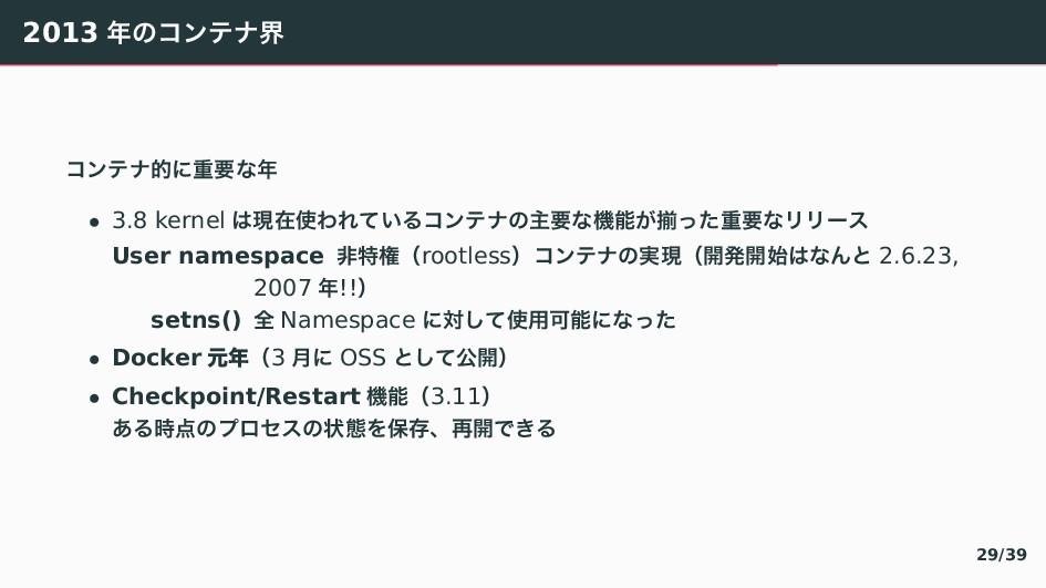 2013 〣ぢアふべք ぢアふべత〠ॏཁ〟 • 3.8 kernel 〤ݱࡏいぁ〛⿶ぢ...
