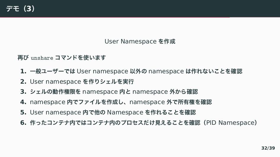 ぶゑʢ3ʣ User Namespace ぇ࡞ ࠶〨 unshare ぢろアへぇ⿶〳『 1...