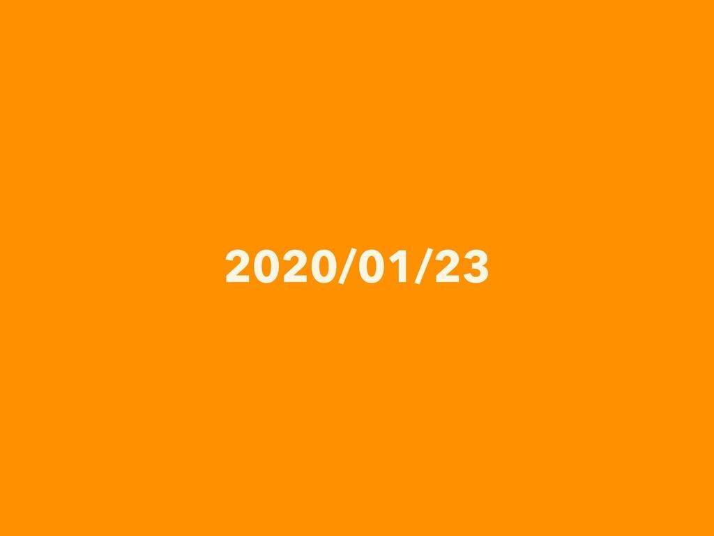 2020/01/23