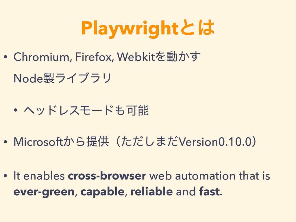Playwrightͱ • Chromium, Firefox, WebkitΛಈ͔͢ No...