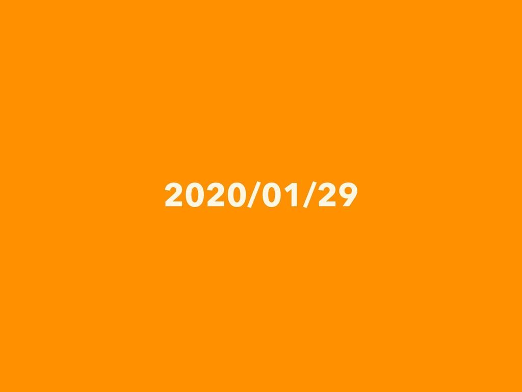 2020/01/29