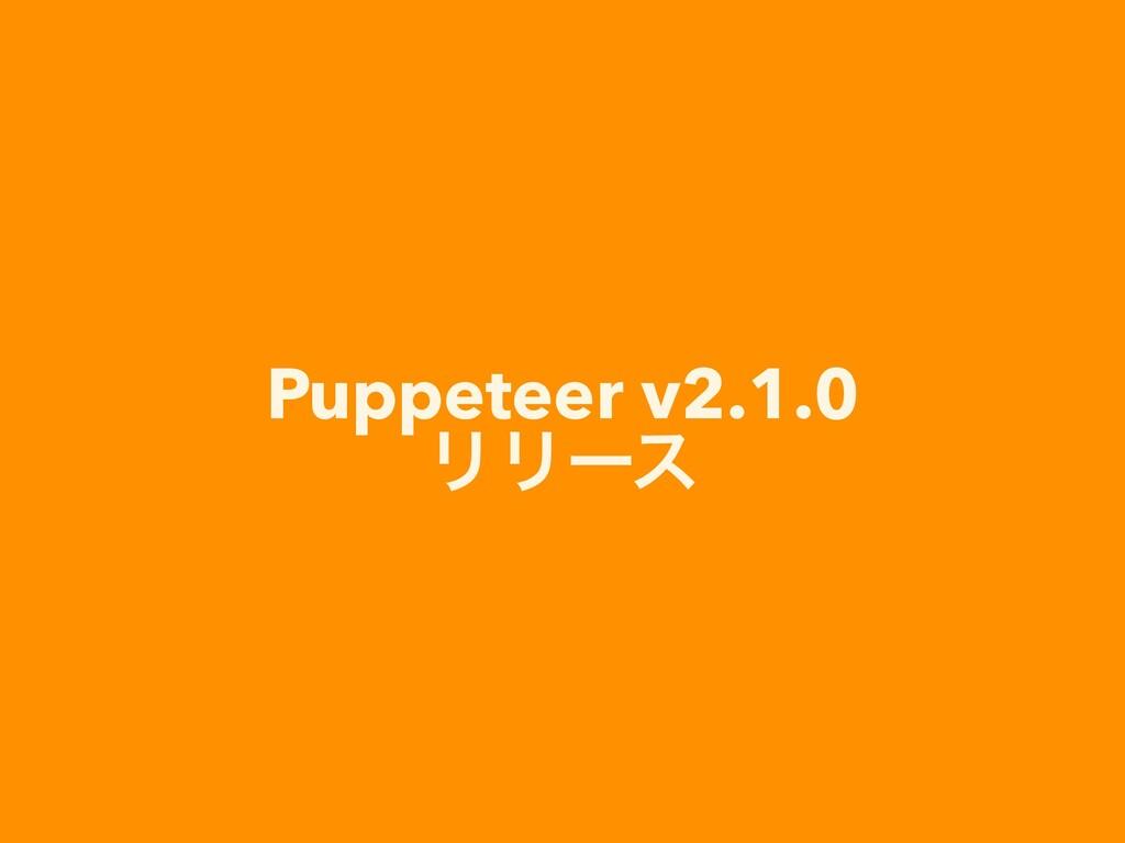 Puppeteer v2.1.0 ϦϦʔε