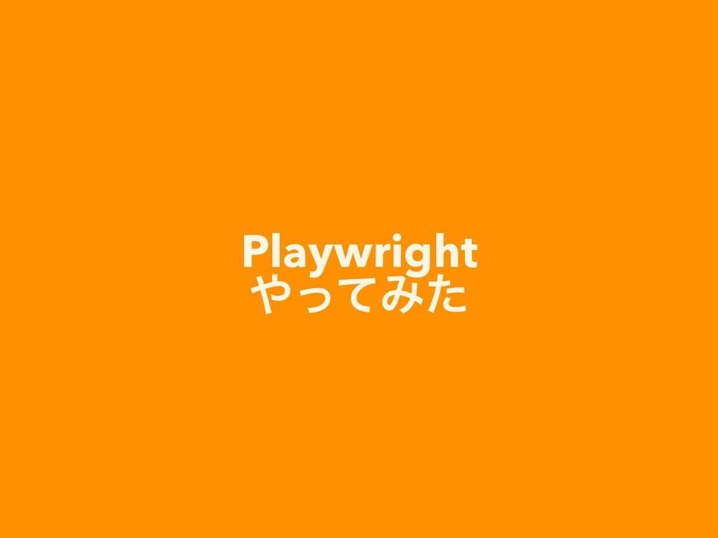 Playwright ͬͯΈͨ
