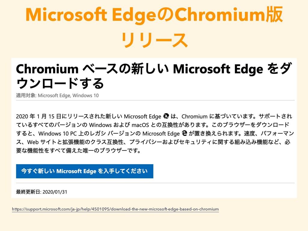 Microsoft EdgeͷChromium൛ ϦϦʔε https://support.m...