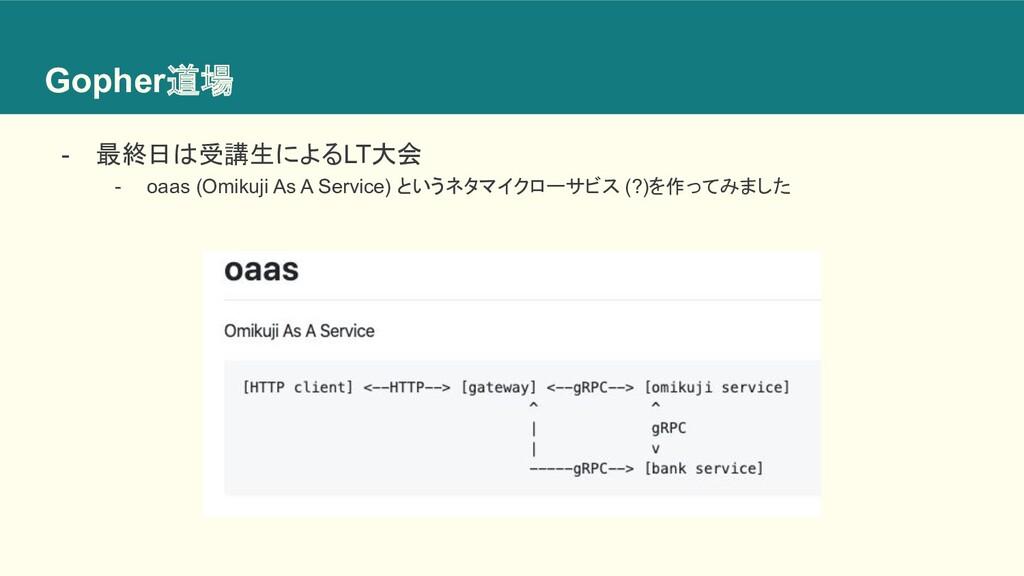 Gopher道場 - 最終日は受講生によるLT大会 - oaas (Omikuji As A ...