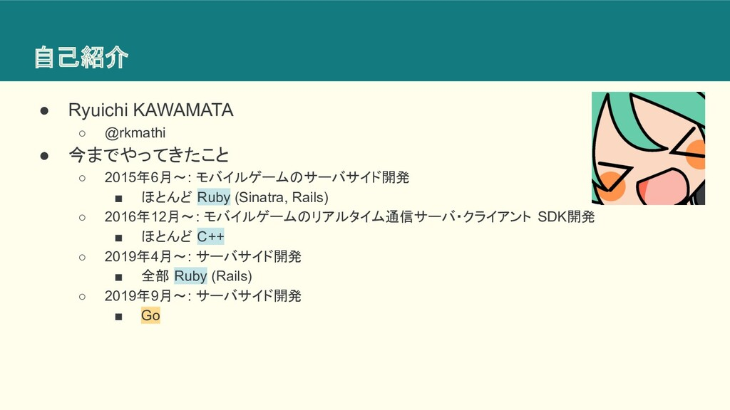 自己紹介 ● Ryuichi KAWAMATA ○ @rkmathi ● 今までやってきたこと...