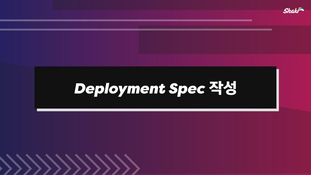 Deployment Spec 