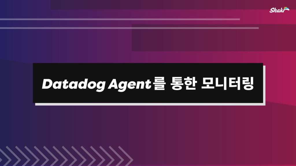 Datadog Agent ܳాೠݽפఠ݂