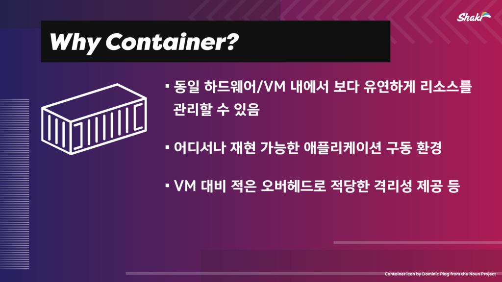 Why Container? ⿏زੌೞ٘ਝয7.ղীࢲࠁਬোೞѱܻࣗझܳ ҙܻ...
