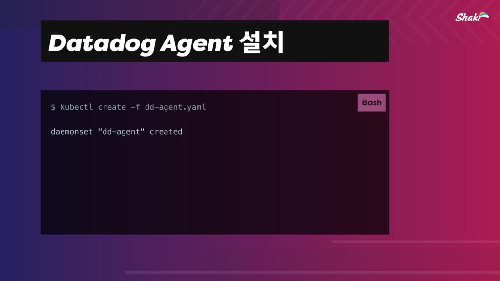 Datadog Agentࢸ $ kubectl create -f dd-agent.y...