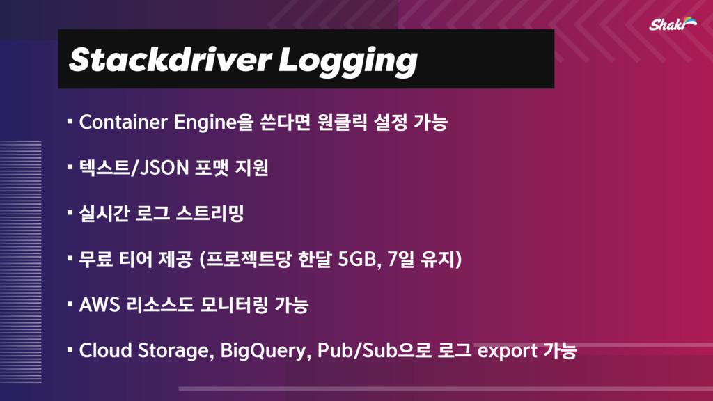 Stackdriver Logging ⿏$POUBJOFS&OHJOFਸॵݶਗܼ...