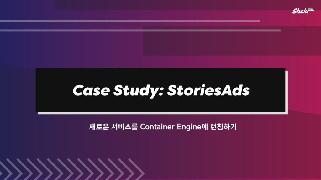 Case Study: StoriesAds ۽ࢲ࠺झܳ$POUBJOFS&OHJO...