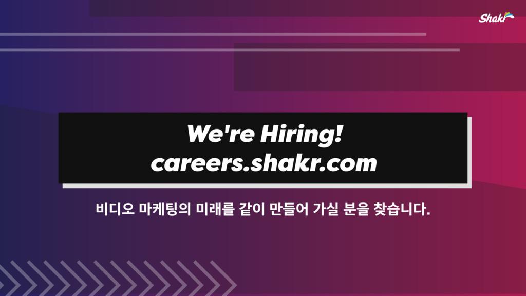 We're Hiring! careers.shakr.com ࠺٣য়݃ாېܳэ...