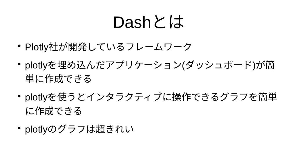 Dashとは ● Plotly社が開発しているが開発しているフ開発しているフレーしているフレー...