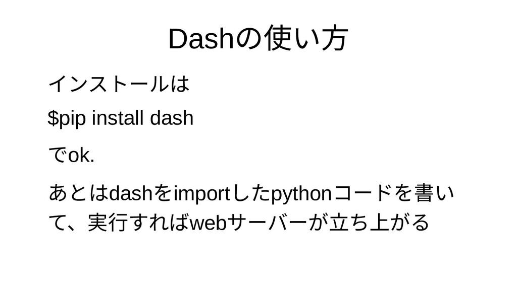 Dashの紹介使うとインタラクい方 インストールはは $pip install dash でo...