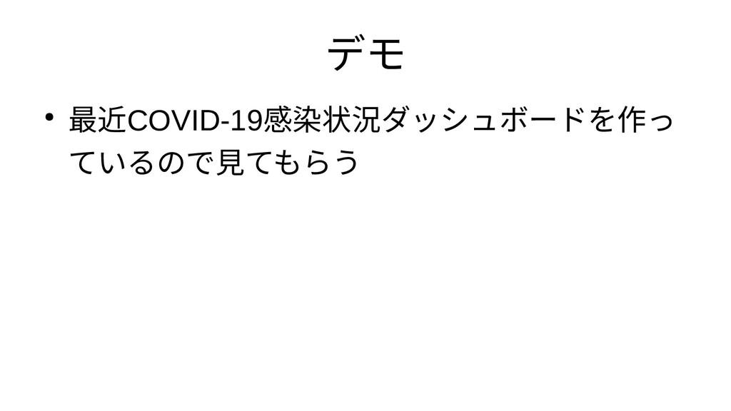 デモ ● 最近COVID-19感染状況ダッシュボードダッシュボードを埋め込んだアプ作っ ている...