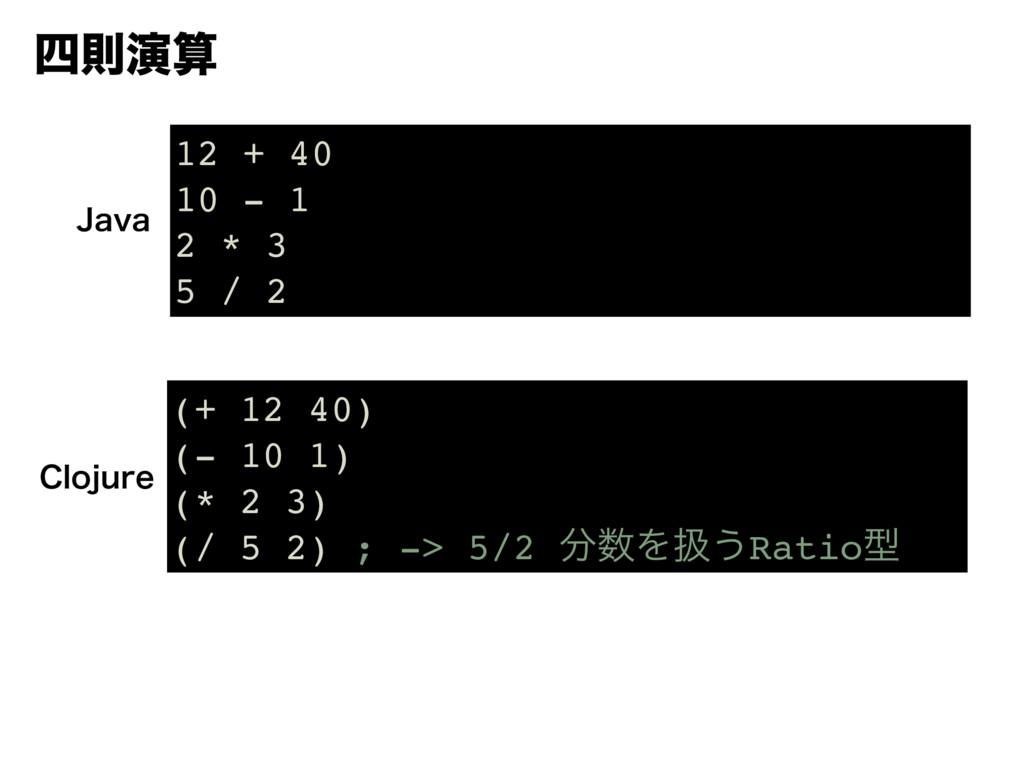 ଇԋ 12 + 40 10 - 1 2 * 3 5 / 2 +BWB (+ 12 40) ...