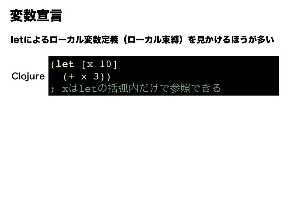 มએݴ MFUʹΑΔϩʔΧϧมఆٛʢϩʔΧϧଋറʣΛݟ͔͚Δ΄͏͕ଟ͍ (let [x 1...