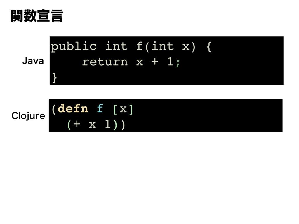 ؔએݴ public int f(int x) { return x + 1; } +BWB...