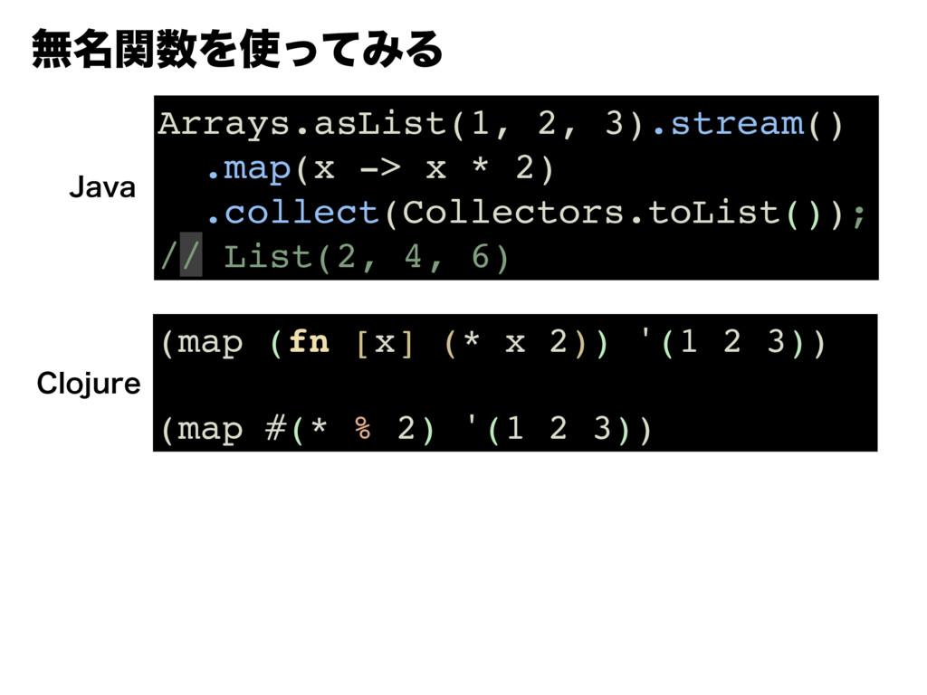 ແ໊ؔΛͬͯΈΔ Arrays.asList(1, 2, 3).stream() .map...