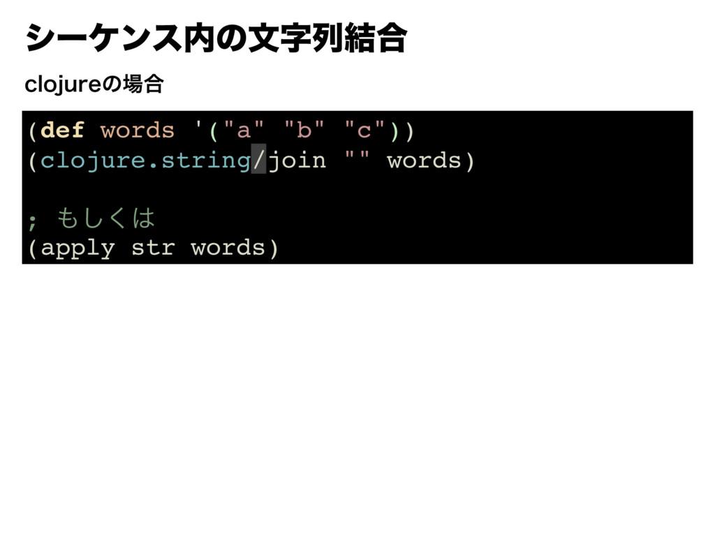 """γʔέϯεͷจྻ݁߹ (def words '(""""a"""" """"b"""" """"c"""")) (clojur..."""