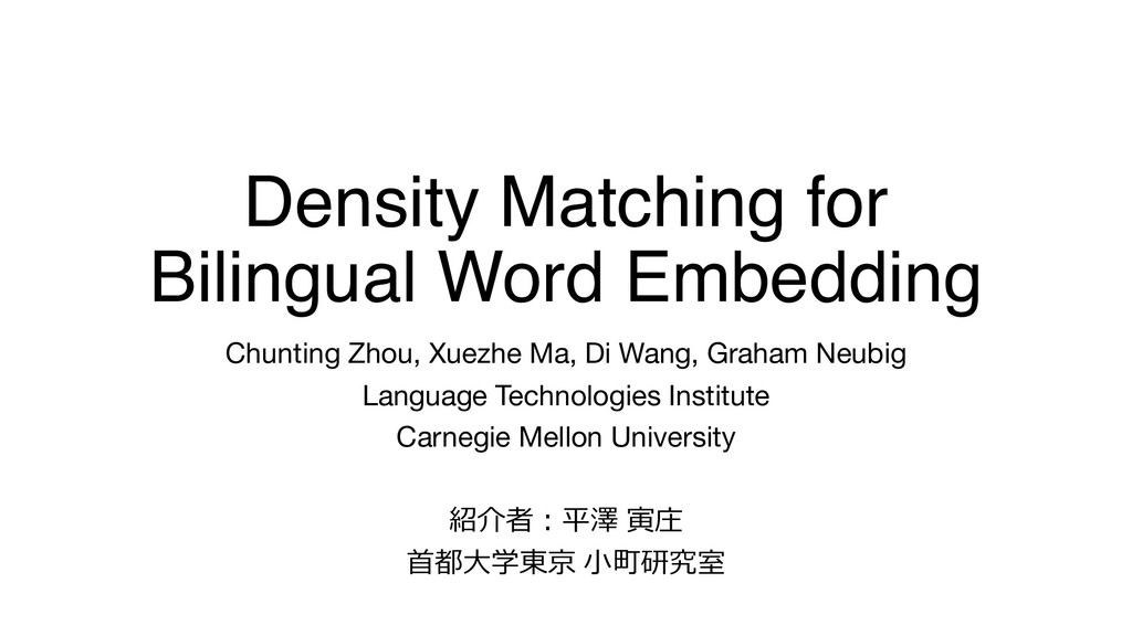 Density Matching for Bilingual Word Embedding C...