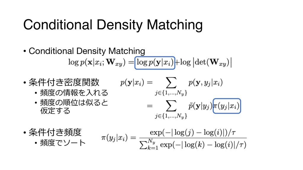 Conditional Density Matching • Conditional Dens...
