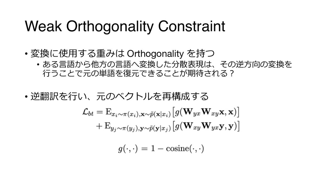 Weak Orthogonality Constraint • /4.#+ Orth...