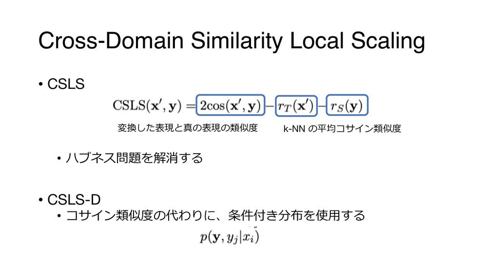 Cross-Domain Similarity Local Scaling • CSLS • ...