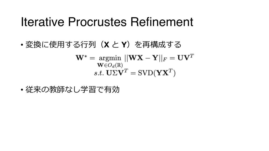 Iterative Procrustes Refinement •  X ...