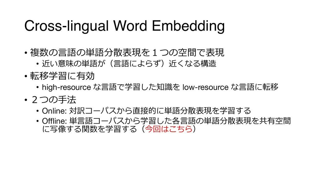 Cross-lingual Word Embedding • B,-7?7A)+...
