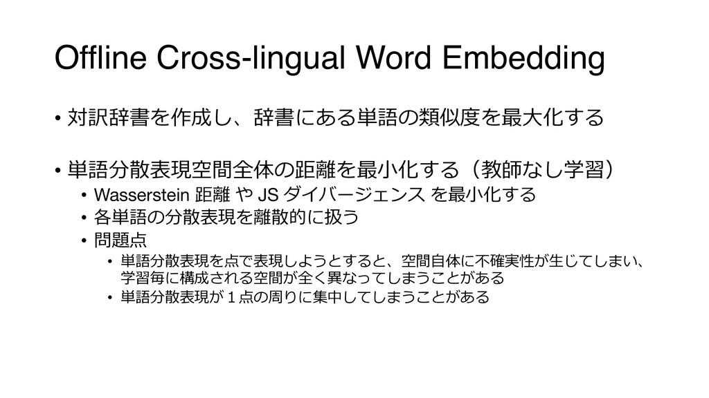 Offline Cross-lingual Word Embedding • +TO@>:...
