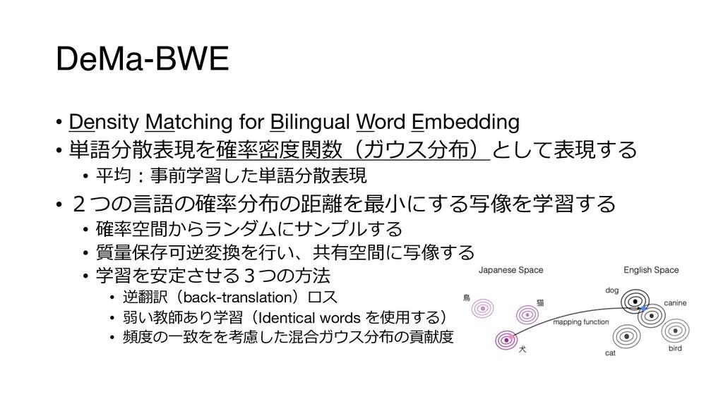 DeMa-BWE • Density Matching for Bilingual Word ...