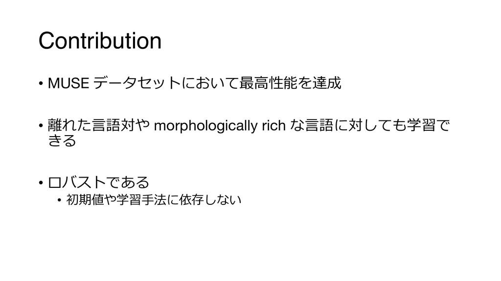 Contribution • MUSE  $&! • )#%...