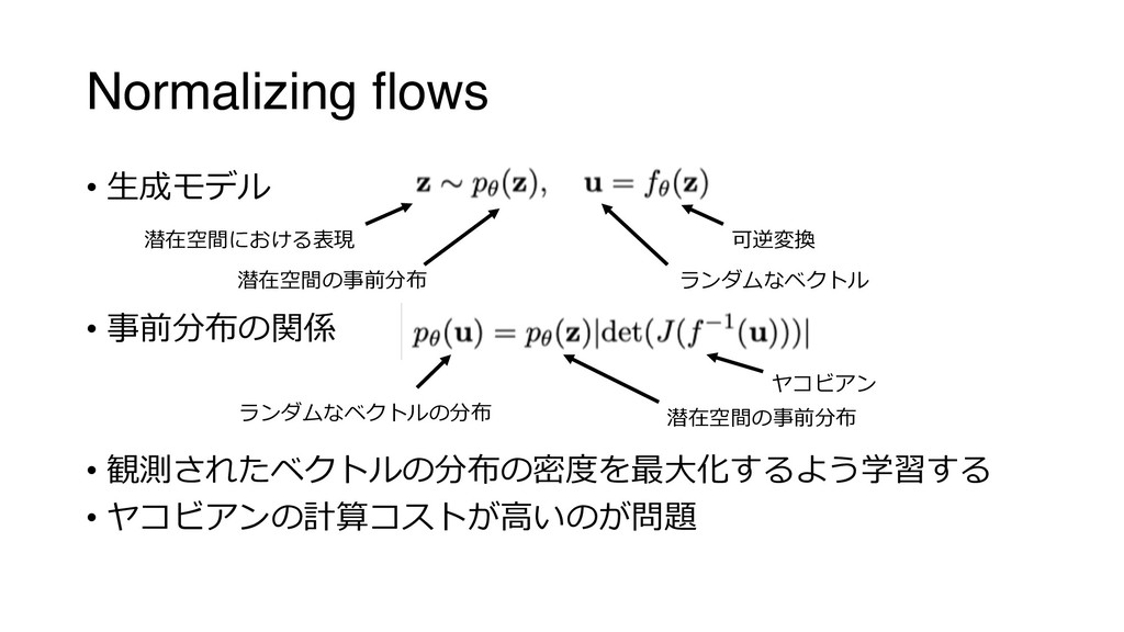 """Normalizing flows • """"- • $!<&1 • 7;!..."""