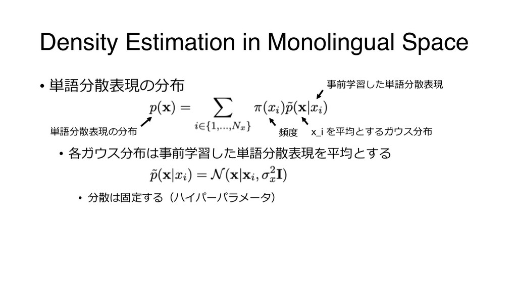 Density Estimation in Monolingual Space • %...