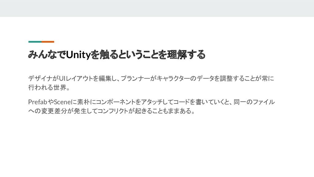 みんなでUnityを触るということを理解する デザイナがUIレイアウトを編集し、プランナーがキ...