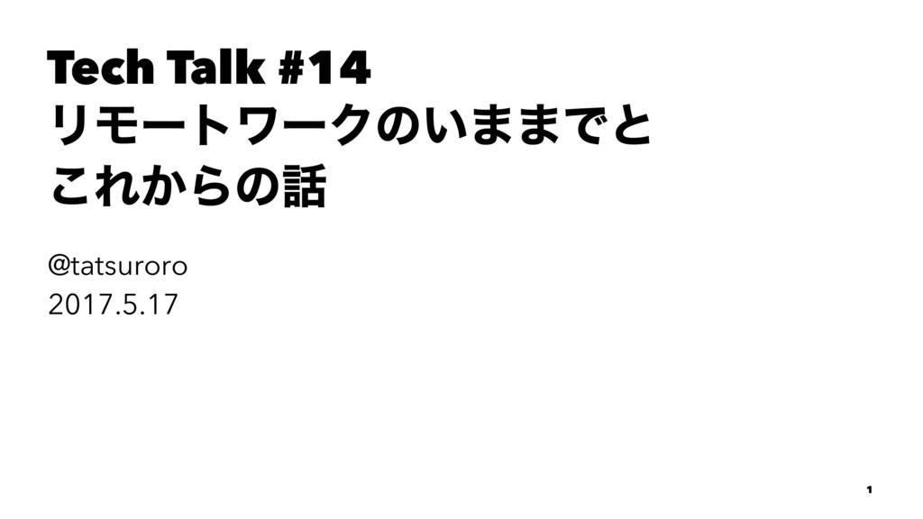 Tech Talk #14 ϦϞʔτϫʔΫͷ͍··Ͱͱ ͜Ε͔Βͷ @tatsuroro 2...