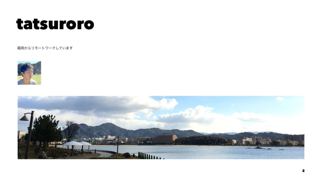 tatsuroro Ԭ͔ΒϦϞʔτϫʔΫ͍ͯ͠·͢ 2