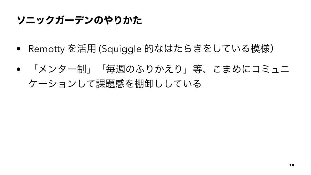 ιχοΫΨʔσϯͷΓ͔ͨ • Remotty Λ׆༻ (Squiggle తͳͨΒ͖Λͯ͠...