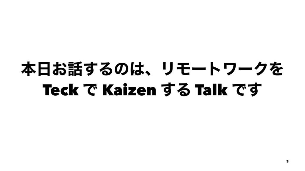 ຊ͓͢ΔͷɺϦϞʔτϫʔΫΛ Teck Ͱ Kaizen ͢Δ Talk Ͱ͢ 3