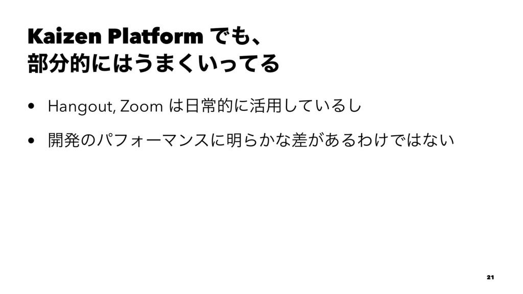 Kaizen Platform Ͱɺ ෦తʹ͏·͍ͬͯ͘Δ • Hangout, Zoo...