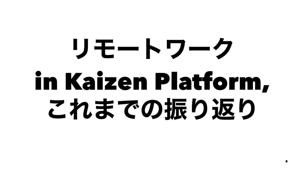 ϦϞʔτϫʔΫ in Kaizen Platform, ͜Ε·ͰͷৼΓฦΓ 4