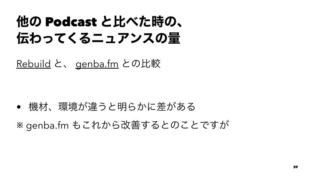 ଞͷ Podcast ͱൺͨͷɺ Θͬͯ͘ΔχϡΞϯεͷྔ Rebuild ͱɺ gen...